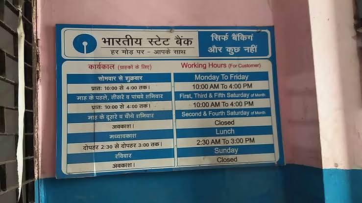 SBI bank timings- Lunch/ Working Hours